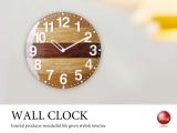 曲げガラスデザイン・木&コルク製インテリア壁掛け電波時計