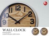 木製文字盤&アルミフレーム・インテリア壁掛け電波時計