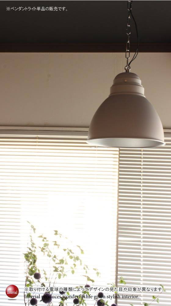 アルミ&スチール製・ペンダントライト(1灯)LED電球使用可能【完売しました】