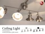 リモコン付き!ヴィンテージテイスト・シーリングライト(4灯)LED電球使用可能