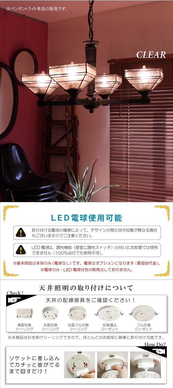 ステンドガラスデザイン・ペンダントライト(4灯)LED電球使用可能