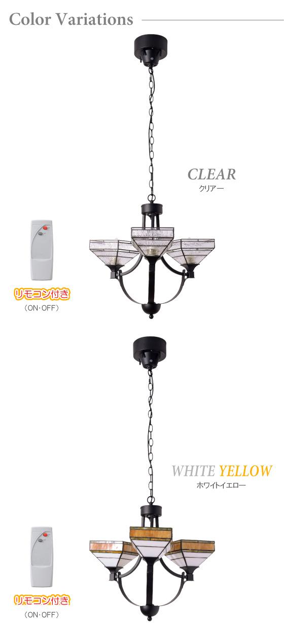 ステンドガラスデザイン・ペンダントライト(3灯)LED電球使用可能