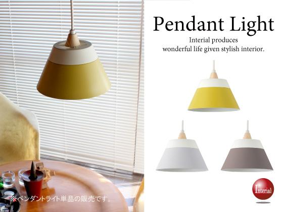 スチール&ラバーウッド製・ペンダントライト(1灯)LED電球使用可能【完売しました】