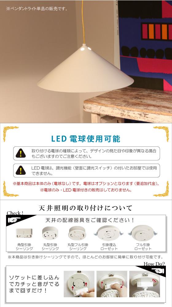 ホーロー塗装スチール製・ペンダントライト(3灯)LED電球使用可能