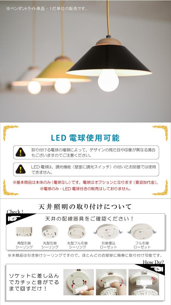 無垢木材&スチール製・ペンダントライト(1灯)LED電球使用可能