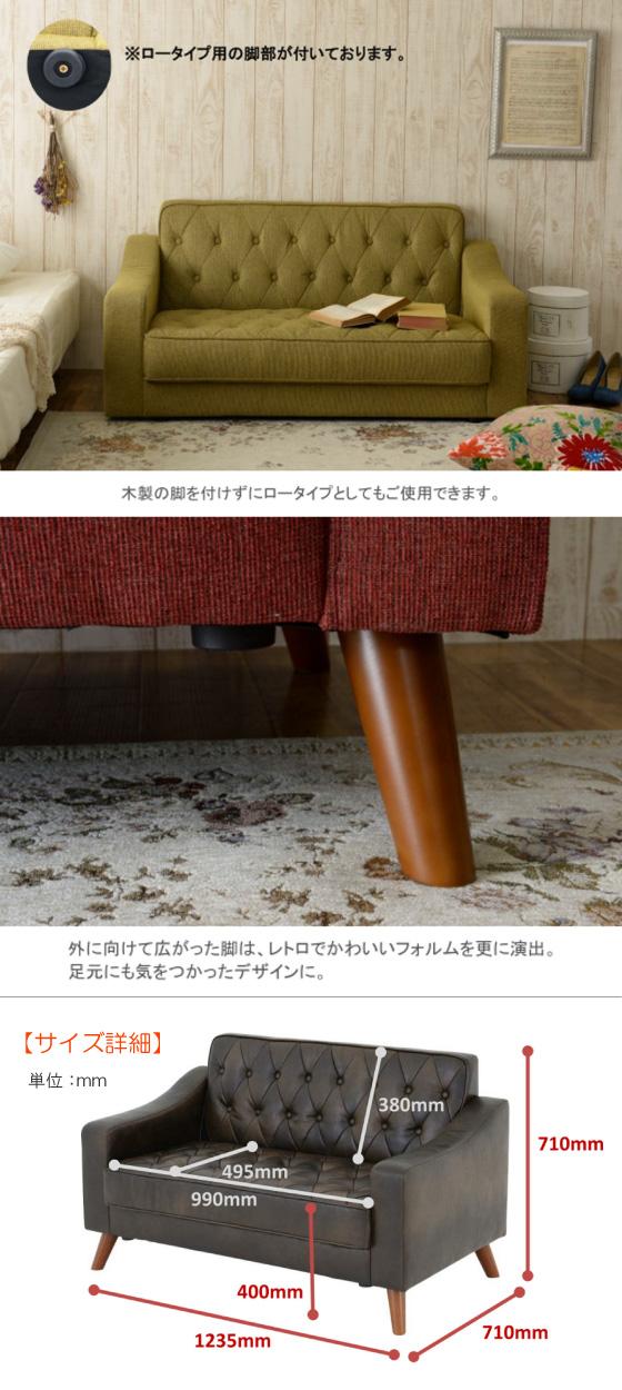 幅124cm・布ファブリック&PVCレザー製・2人掛けSOFA(完成品)