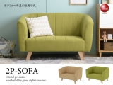ファブリック&天然木製・コンパクトサイズ2人掛けソファー(幅121cm) 完成品