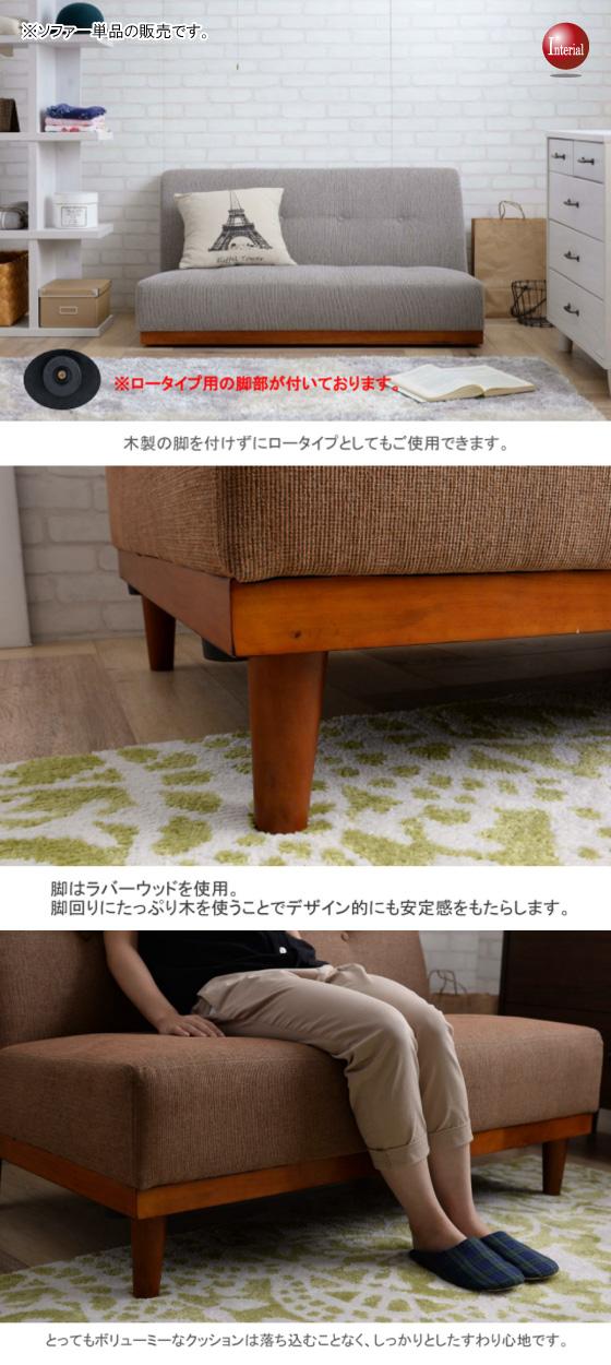 天然木&ファブリック製・シンプルデザイン2人掛けソファー(幅118cm)完成品