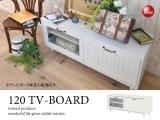 パイン材使用・カントリーテイスト幅120cmテレビボード(完成品)