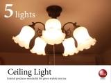 フラワーデザイン・シーリングライト(5灯)LED電球&ECO球対応