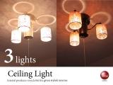 クラックガラスシェード・シーリングライト(3灯)LED電球対応
