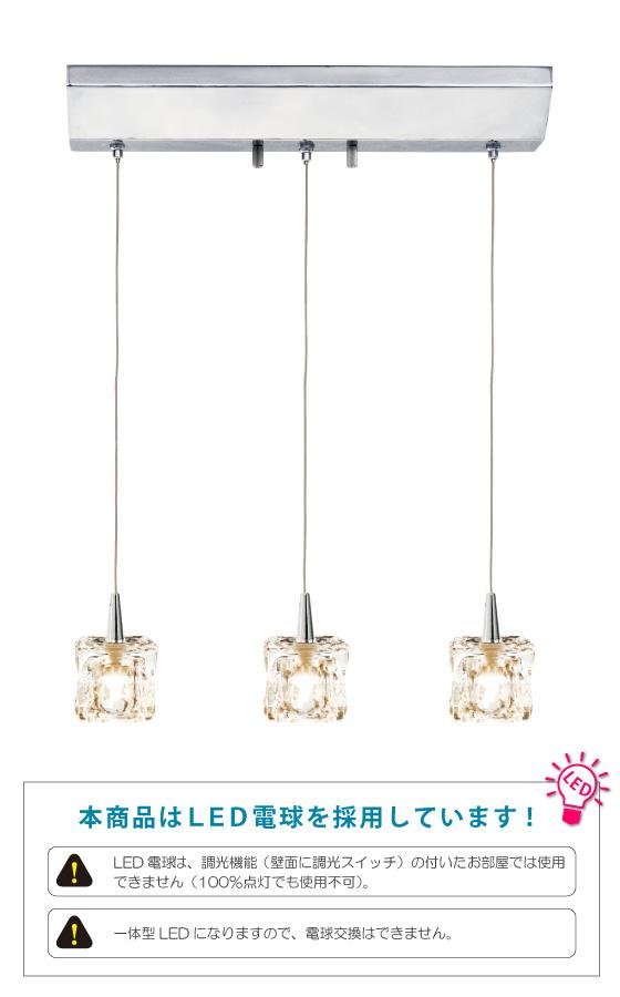 一体型LED電球使用!クリスタルガラス製キューブデザイン・ペンダントライト(3灯)