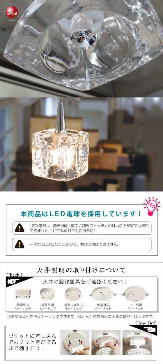 一体型LED電球使用!クリスタルガラス製キューブデザイン・ペンダントライト(1灯)