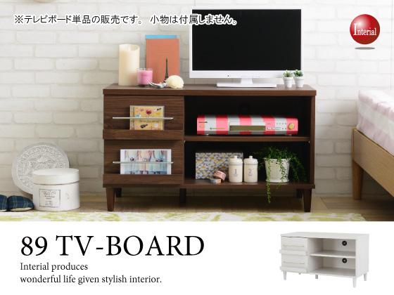 ディスプレイラック付き・木目調テレビボード(幅89cm)