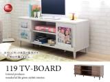 ディスプレイラック付き・木目調テレビボード(幅119cm)