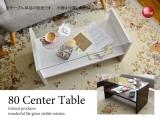 ガラス天板・木目デザインリビングテーブル(幅80cm)