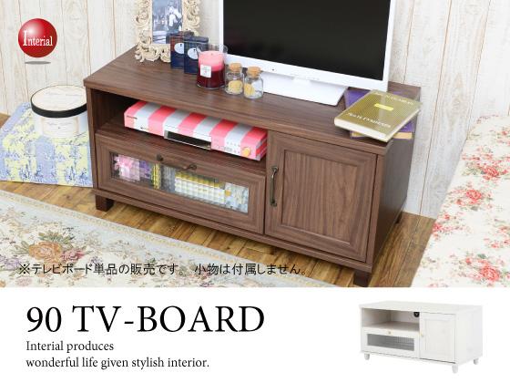 木目ナチュラル・カントリー調テレビボード(幅90cm)【完売しました】