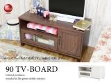木目ナチュラル・カントリー調テレビボード(幅90cm)