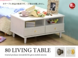 木目調ホワイト・幅80cmリビングテーブル