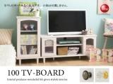 木目調ホワイト・幅100cmテレビボード