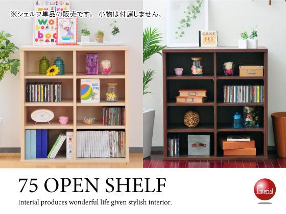 ナチュラル木目調・オープンシェルフ(幅75cm)