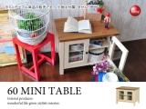 フレンチカントリーデザイン・幅60cmミニテーブル【完売しました】