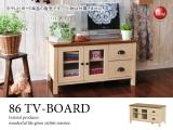 フレンチカントリーデザイン・幅86cmテレビボード