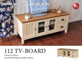 フレンチカントリーデザイン・幅112cmテレビボード