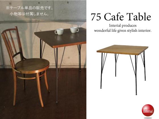 幅75cm・天然木オーク製カフェテーブル(正方形)
