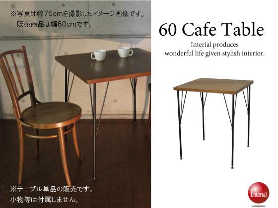 幅60cm・天然木オーク製カフェテーブル(正方形)