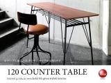 天然木ウォールナット使用・幅120cmカウンターテーブル