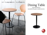 天然木ウォールナット突板製・直径60cmダイニングテーブル(円形)