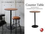 天然木ウォールナット突板製・円形バーテーブル(直径60cm)