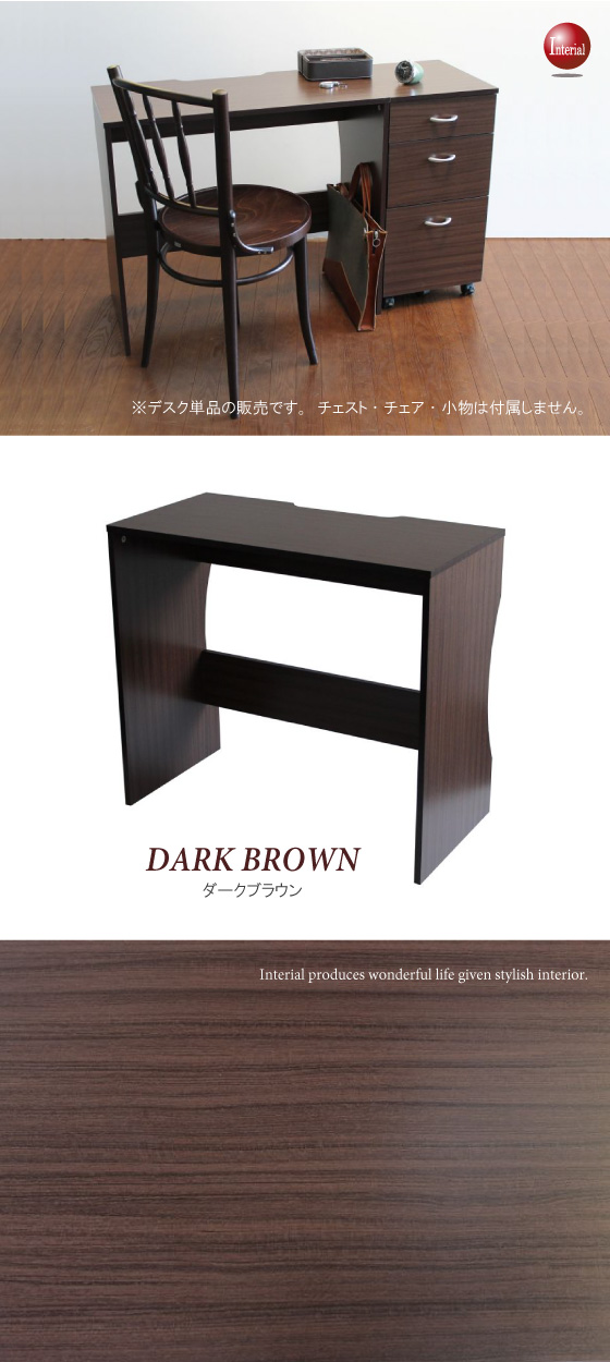 木目柄シンプルデザイン・幅80cmデスク【完売しました】