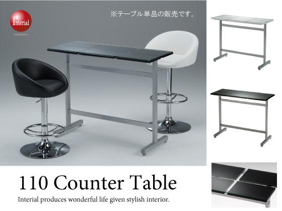 ガラス&モノトーンパネルデザイン・幅110cmカウンターテーブル
