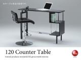 ハイデザイン・インテリアカウンターテーブル(幅120cm)
