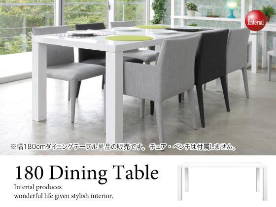 ハイグロス塗装仕上げ・幅180cmダイニングテーブル(ホワイト)【完売しました】