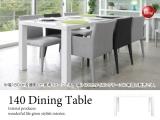 ハイグロス塗装仕上げ・幅140cmダイニングテーブル(ホワイト)