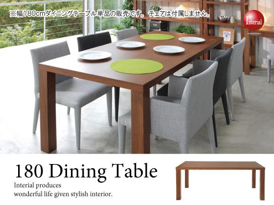 天然木ウォールナット突板使用・幅180cmダイニングテーブル