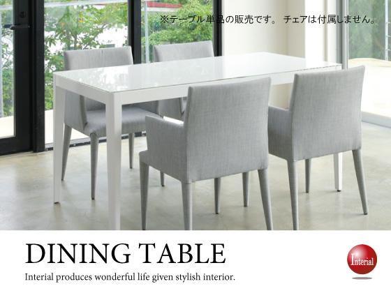 ホワイトハイグロス塗装&高透過ガラス・幅135cm/150cmダイニングテーブル