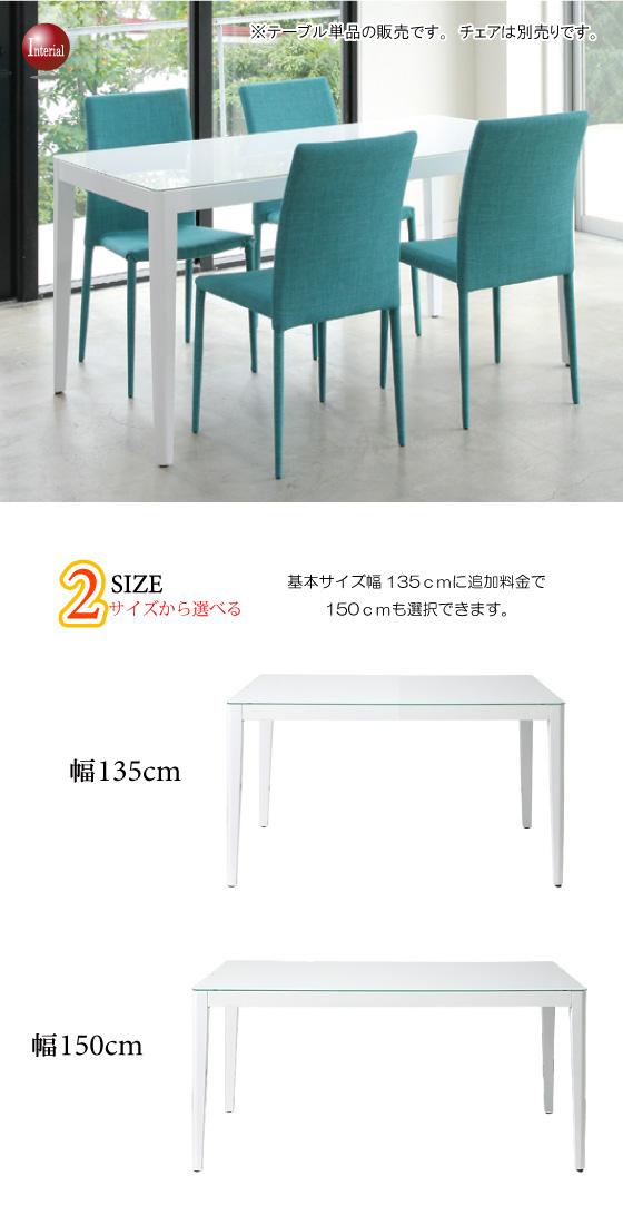 幅135cm/幅150cm・ガラス天板ダイニングテーブル