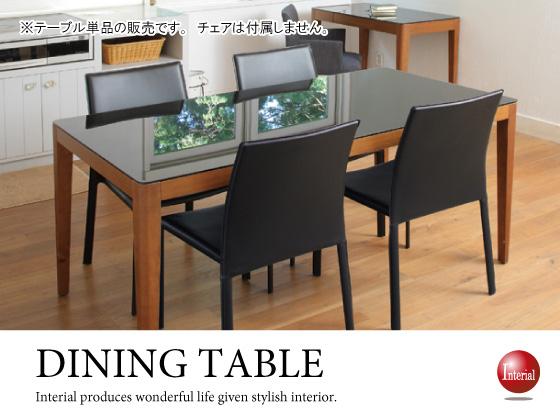 天然木ウォールナット突板&ブラックガラス・幅135cm/150cmダイニングテーブル