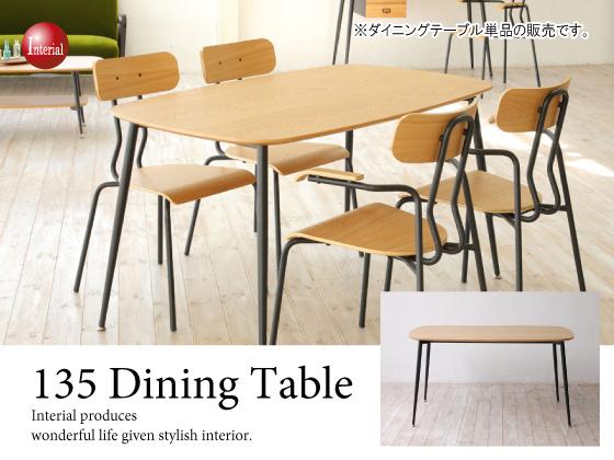 天然木アッシュ突板&ブラックアイアン・幅135cmダイニングテーブル(長方形)