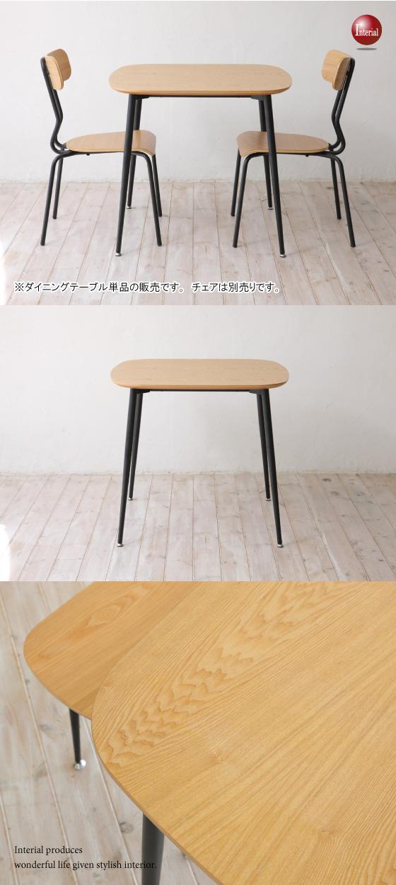 天然木アッシュ突板&ブラックアイアン・幅80cmダイニングテーブル(正方形)【完売しました】