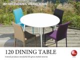 光沢ホワイト天板・直径120cm円形ダイニングテーブル