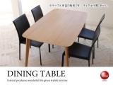 天然木ホワイトオーク・幅135cm/150cmダイニングテーブル
