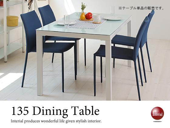 モダンガラス天板・幅135cmダイニングテーブル(ホワイト・ブラック・ナチュラル)