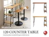 天然木突板&ブラックアイアン・スタイリッシュカウンターテーブル(幅120cm)