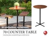 天然木ウォールナット&ブラックアイアン・円形カウンターテーブル(直径70cm)