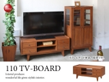 天然木インドネシアチーク無垢集成材・幅110cmテレビボード